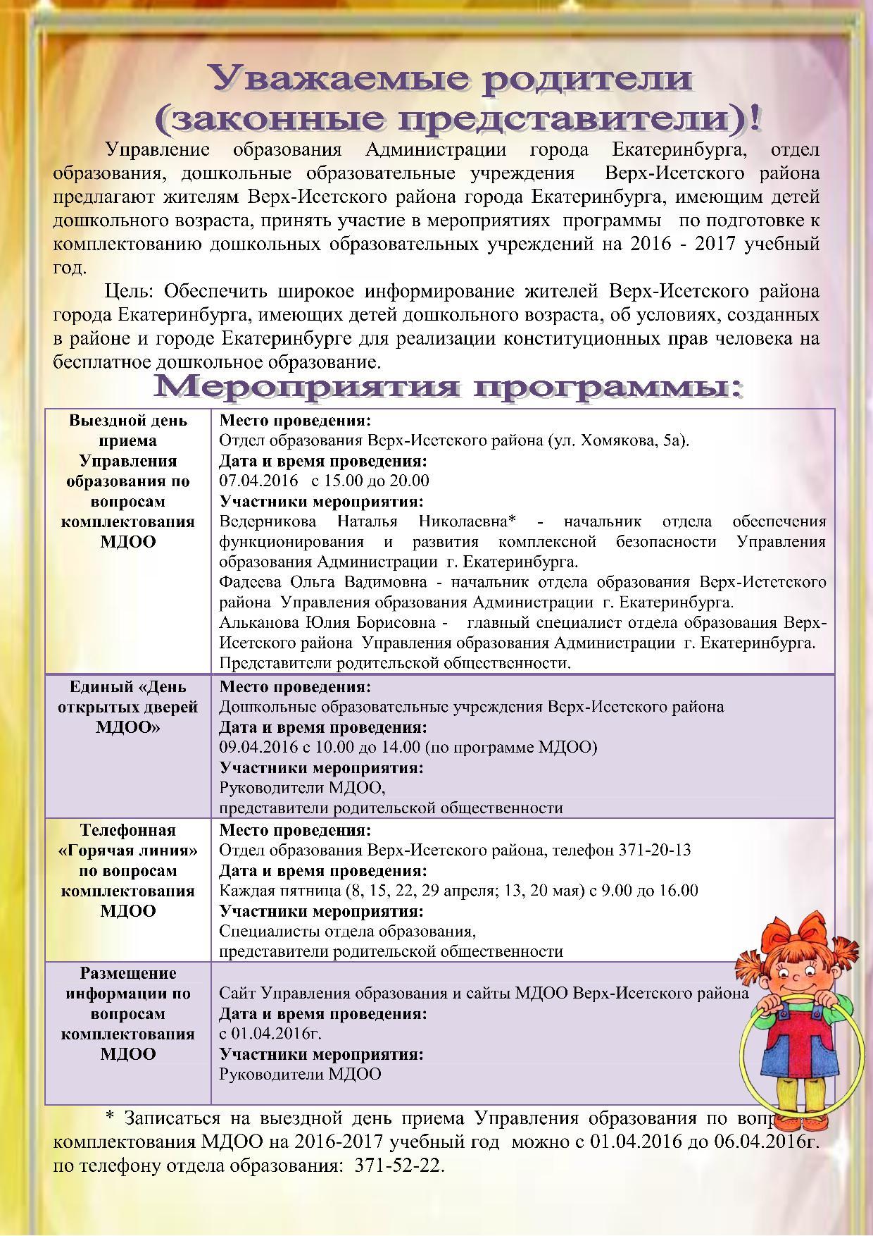 Санитарные нормы и правила ( СанПиН, СП )